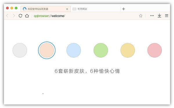 QQ�g�[器�O果��X版 v4.2.4763.400 for mac版 0
