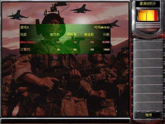 红色警戒2共和国之辉电脑版安装包 v1.0 中文纯净版0