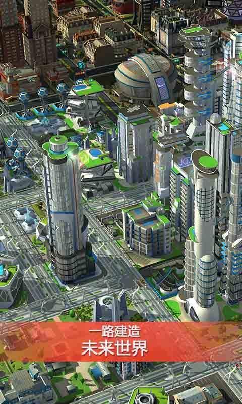 模擬城市我是市長蘋果最新破解版 v0.16.180322.5909 ios無限鈔票版 0