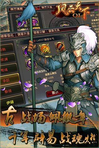 风云天下OL小米游戏 v3.9 安卓版2