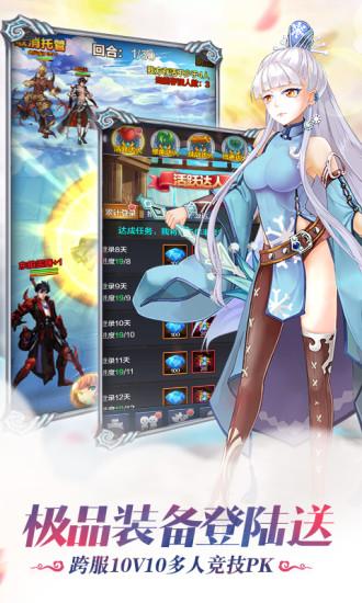 雪鹰领主浑源苹果版手游 v1.0 ios版 1