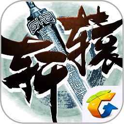 轩辕传奇360游戏