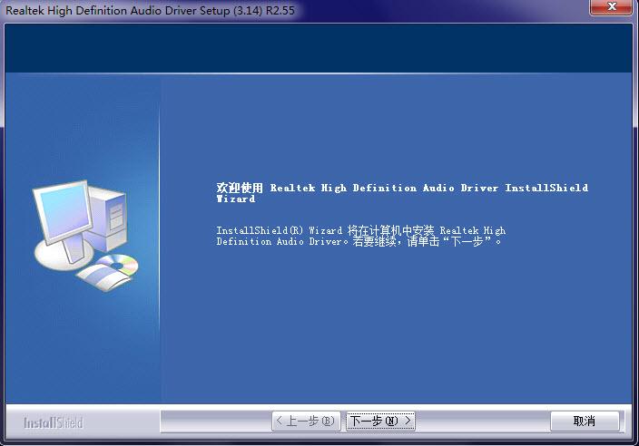 realtek hd音频管理器 v2.82 官方正式版_支持64位 0