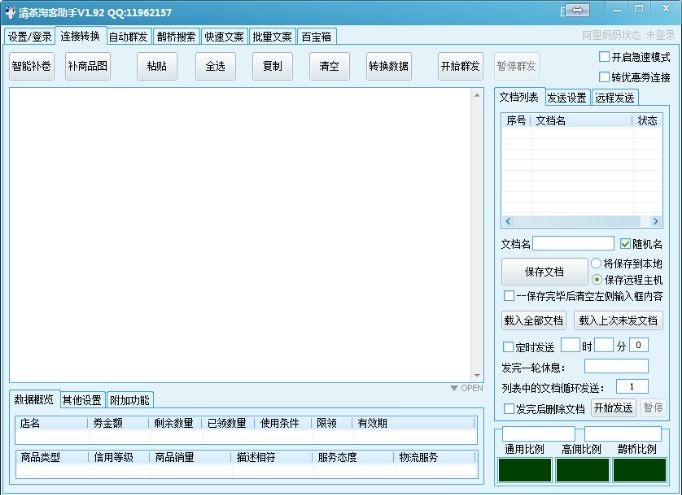 清茶淘客助手电脑版 v6.66 官方版 0