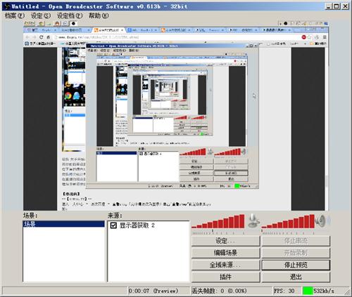 Open Broadcaster Software中文版(录屏直播软件) v0.659b 最新版 0