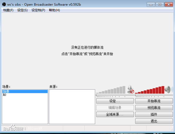 obs直播软件下载|Open Broadcaster Software中