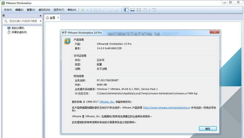 vmware workstation 14 pro软件 v14.1.3 安装版 0