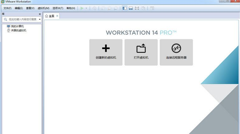 vmware workstation 14 pro官方版