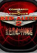 红色警戒2中国崛起中文版