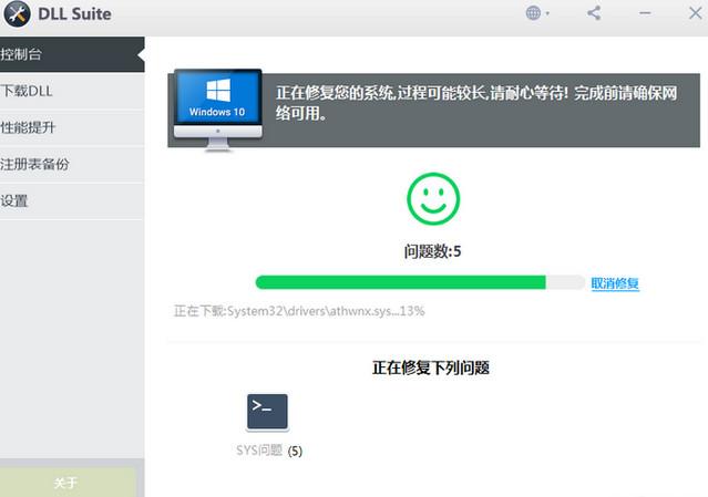 dll suite(dll修复工具) 绿色中文版 0