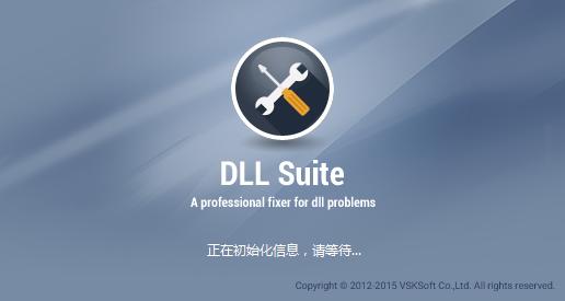 dll suite破解版下载
