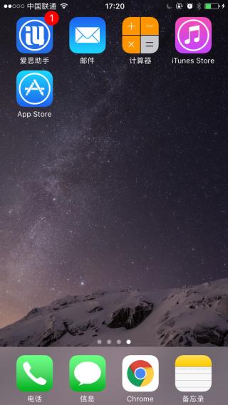 愛思助手平板版本 vb71 蘋果最新版 0