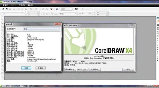 coreldraw x4破解版(内附序列号)  0