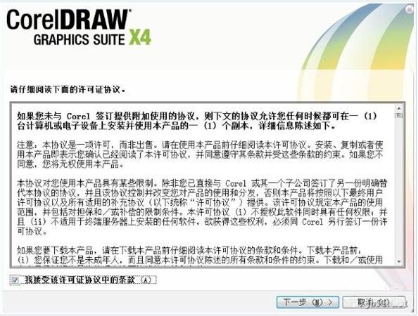 cdrx4免费破解版下载