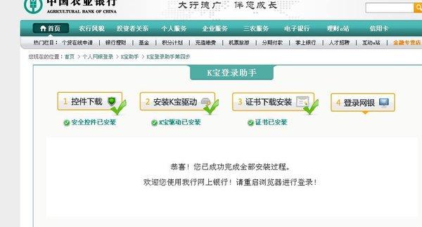 中国农业银行网上银行