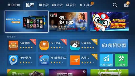 沙發管家電視版apk v5.0.5 安卓最新版 0