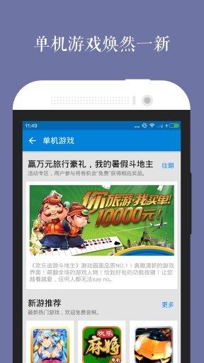 应用汇ios版 v3.2.2.2 iphone版 1