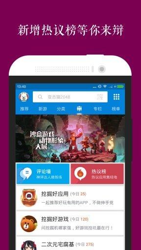 应用汇ios版 v3.2.2.2 iphone版 3