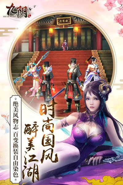 九阴真经挂机版游戏 v3.1 安卓版0