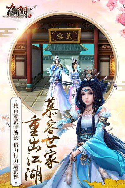 九阴真经挂机版游戏 v3.1 安卓版2