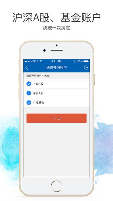 广发掌上开户ios版 v1.2.29 iphone版 0