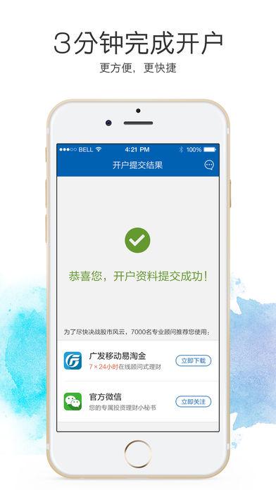 广发掌上开户ios版 v1.2.29 iphone版 1