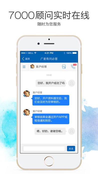 广发掌上开户ios版 v1.2.29 iphone版 2