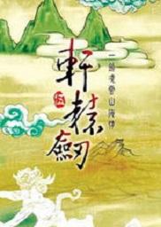轩辕剑5对话楷体字体补丁