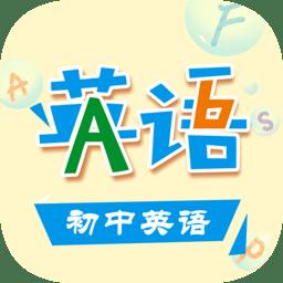 初中英语助手手机版