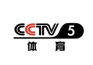 中央电视台5在线直播电脑版