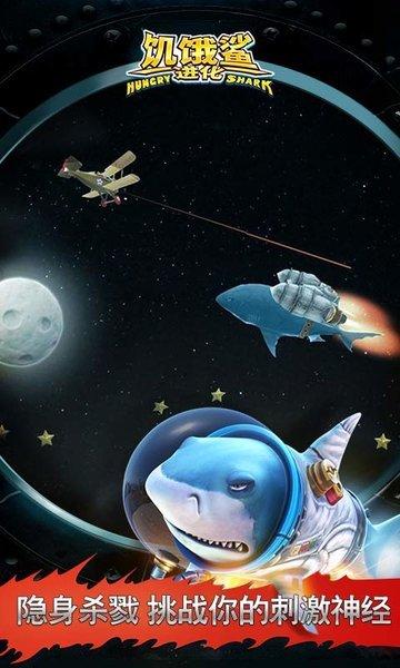 饥饿鲨进化pc版