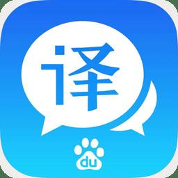 百度翻译器pc端v1.0 中文版