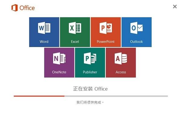Microsoft Office2016永久激活破解版 32&64位 免费完整版_兼容win10 0