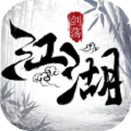 剑荡江湖手机版