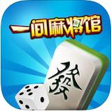一间麻将馆app