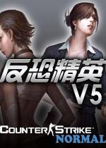 反恐精英cs v5中文版