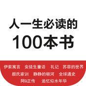 一生必读的100本书ios版