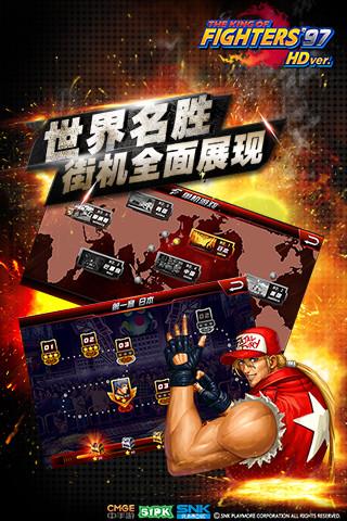 手游拳皇97高清手机版 v4.2.0 安卓版 0