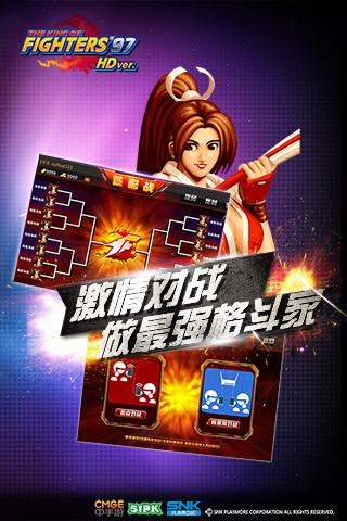 手游拳皇97高清手机版 v4.2.0 安卓版 2