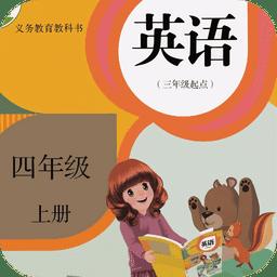 小學英語四年級上冊課本
