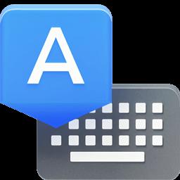 Google键盘app