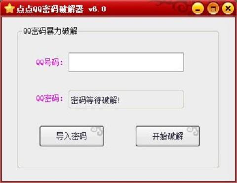 点点QQ密码破解软件