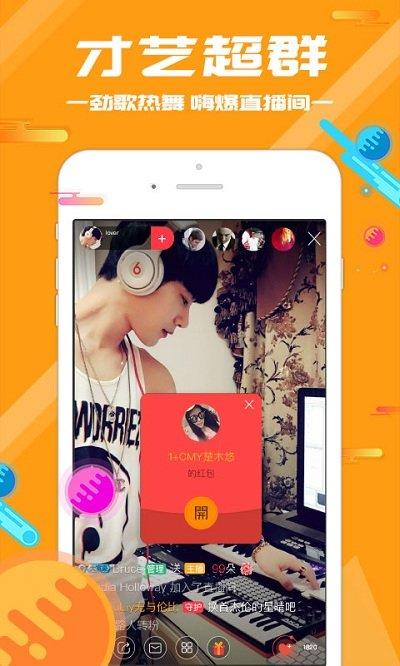 v客云盒苹果版 v2.6  iphone手机版 2
