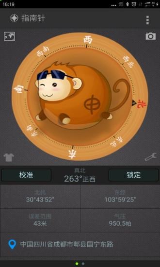 指南针手机版 v5.4.26 免费安卓版 0