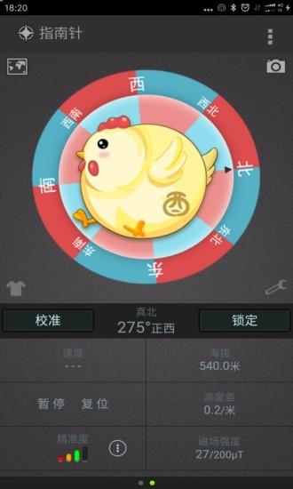 指南针手机版 v5.4.26 免费安卓版 1