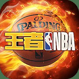 王者NBA游戏
