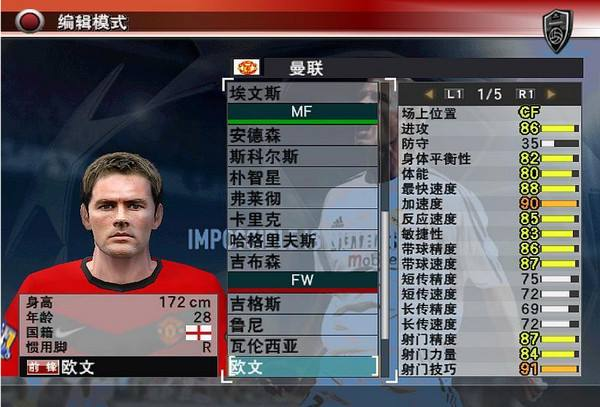 实况足球8国际中文解说版 硬盘版