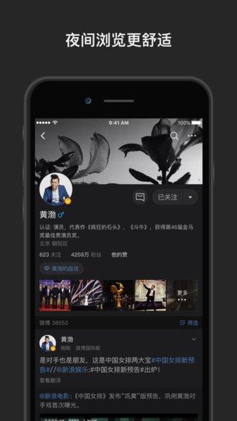 新浪微博国际版app v3.9.8 安卓最新版0