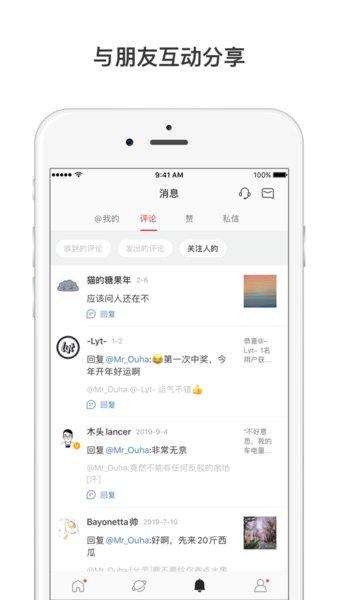 新浪微博国际版app v3.9.8 安卓最新版1