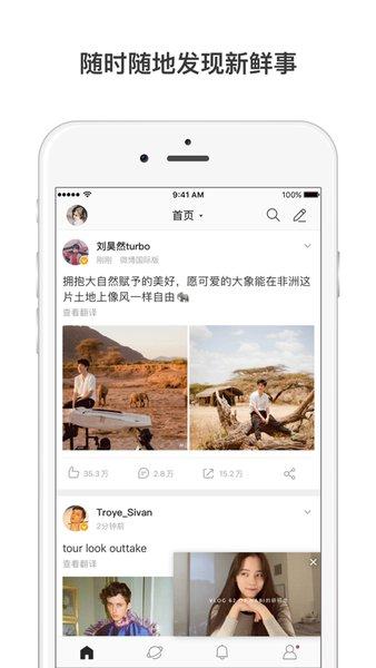 新浪微博国际版app v3.9.8 安卓最新版3